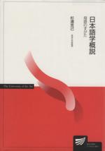 日本語学概説-母語のすがた-(単行本)