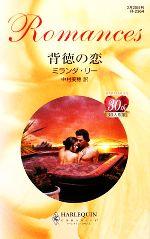 背徳の恋(ハーレクイン・ロマンス)(新書)