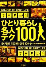 ひとり暮らし名人テク100(宝島SUGOI文庫)(文庫)