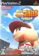 実況パワフルプロ野球 2009(ゲーム)