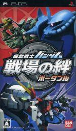 機動戦士ガンダム 戦場の絆 ポータブル(ゲーム)