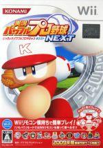 実況パワフルプロ野球NEXT(ゲーム)