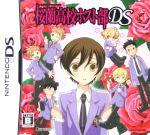 桜蘭高校ホスト部 DS(ゲーム)