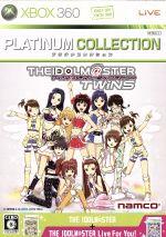 アイドルマスターツインズ Xbox360 プラチナコレクション(ゲーム)