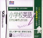 小学校英語 エイタンザムライDS 栄光ゼミナール 公式DS教材(ゲーム)