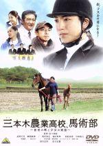 三本木農業高校、馬術部~盲目の馬と少女の実話~(通常)(DVD)