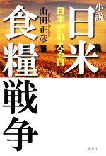 小説 日米食糧戦争 日本が飢える日(講談社文庫)(文庫)