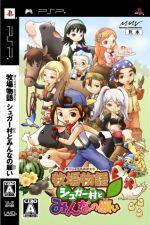 牧場物語 シュガー村とみんなの願い(ゲーム)