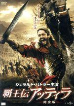 覇王伝アッティラ(完全版)(通常)(DVD)