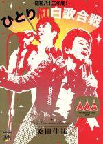 桑田佳祐 Act Against AIDS 2008 昭和八十三年度!ひとり紅白歌合戦((豪華フォトブックレット付))(通常)(DVD)