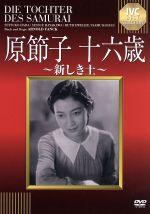 原節子 十六歳 ~新しき土~(通常)(DVD)