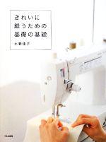 きれいに縫うための基礎の基礎(単行本)