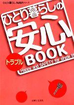 ひとり暮らしのトラブル安心BOOK(ひとり暮らしNAVIシリーズ)(単行本)