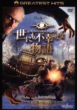 レモニー・スニケットの世にも不幸せな物語(通常)(DVD)