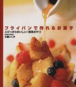 フライパンで作れるお菓子(単行本)