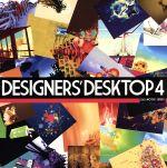 DESIGNERS' DESKTOP 4(単行本)