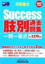 Success 行政書士肢別過去問集(2009年度版)(単行本)