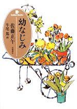 幼なじみ(Coffee Books)(単行本)