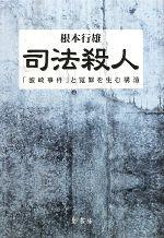 司法殺人 「波崎事件」と冤罪を生む構造(単行本)