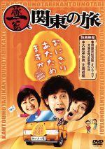 おにぎりあたためますか 豚一家 関東の旅(通常)(DVD)