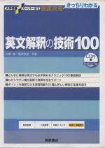英文解釈の技術100 新装改訂版 徹底攻略 きっちりわかる(大学受験スーパーゼミ)(CD1枚、別冊解説・解答付)(単行本)