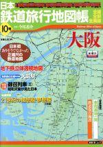 日本鉄道旅行地図帳 10号 大阪(単行本)