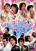 ドラバラ鈴井の巣DVD第7弾 「なんてったってアイドル!」(通常)(DVD)