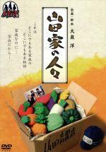 ドラバラ鈴井の巣DVD第4弾 「山田家の人々」(通常)(DVD)