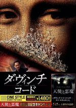 ダ・ヴィンチ・コード(通常)(DVD)