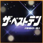 ザ・ベストテン 1980-81(通常)(CDA)
