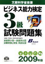ビジネス能力検定 3級試験問題集(2009年版)(別冊付)(単行本)