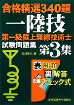 第一級陸上無線技術士試験問題集 合格精選340題(第3集)(単行本)