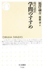 現代語訳 学問のすすめ(ちくま新書)(新書)