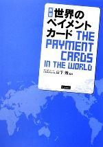 新版 世界のペイメントカード(単行本)