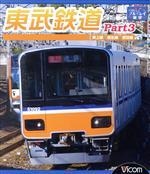 東武鉄道 Part3 東上線、越生線、野田線(Blu-ray Disc)