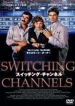 スイッチング・チャンネル(通常)(DVD)