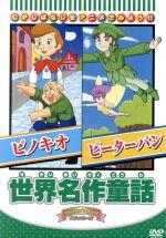 世界名作童話(ピノキオ他全3話)(通常)(DVD)