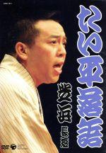 たい平落語~芝浜・長短(通常)(DVD)