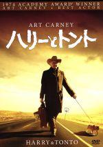 ハリーとトント(通常)(DVD)
