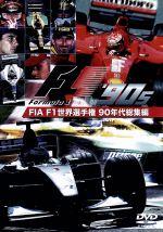 FIA F1 世界選手権 90年代総集編(通常)(DVD)