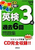 英検3級過去6回問題集('09年度版)(CD2枚、別冊1冊付)(単行本)