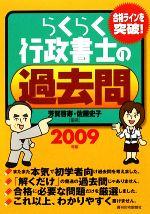 らくらく行政書士の過去問(2009年版)(単行本)