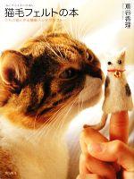 猫毛フェルトの本 うちの猫と作る簡単ハンドクラフト(文庫)