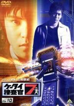 ケータイ捜査官7 File 10(通常)(DVD)