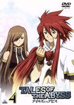 テイルズ・オブ・ジ・アビス4(解説書付)(通常)(DVD)
