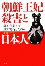 朝鮮王妃殺害と日本人 誰が仕組んで、誰が実行したのか(単行本)