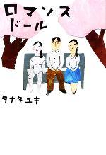 ロマンスドール(単行本)