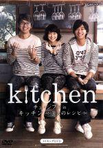 チュ・ジフン in キッチン~3人のレシピ~(通常)(DVD)