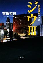 ジウ 新世界秩序(中公文庫)(Ⅲ)(文庫)