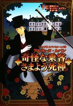 アルセーヌ・ルパン 奇怪な乗客/さまよう死神(コミック版ルパン&ホームズ3)(児童書)